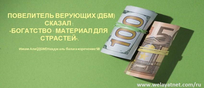 Богатство - корень всех страстей.