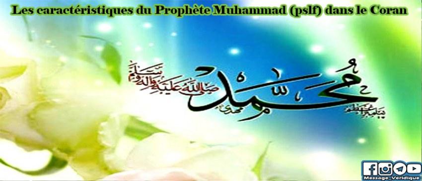 Le Prophète Muhammad (pslf) dans le Coran