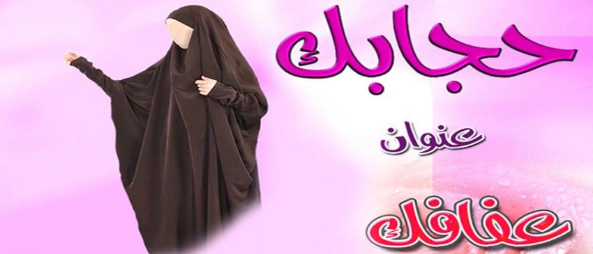 الحجاب,المجتمع الإسلامي