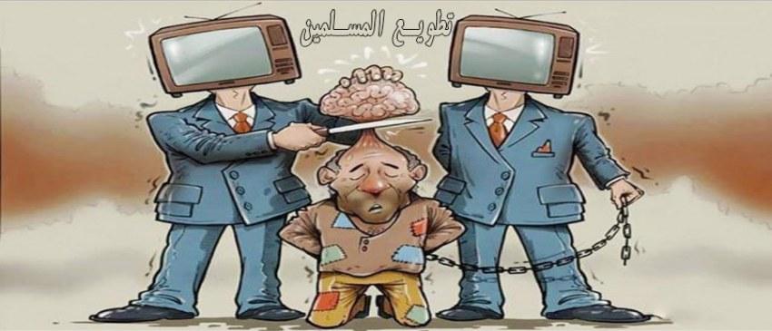 تطويع المسلمين,الغرب,الدول الإسلامية