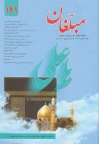 مجله مبلغان