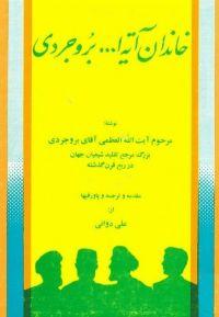 خاندان آيت الله بروجردی