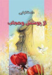 داستانهايى از پوشش و حجاب