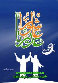 از عاشورا تا غدير