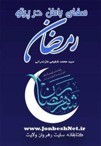 صفاى باطن در پرتو رمضان