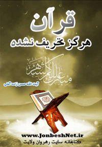 قرآن هرگز تحریف نشده