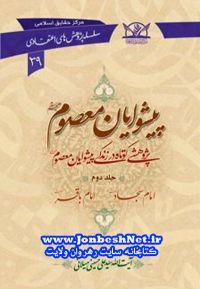 """کتاب """"پیشوایان معصوم علیهم السلام"""" جلد دوم"""