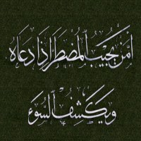 Which Surah in the Qur'an Is Best for Reciting for The Acceptance of Our Dua?