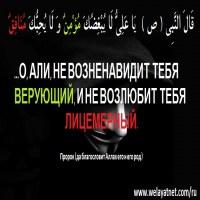 Любов к Али (Мир ему!)
