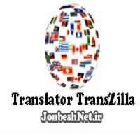 دانلود نرم افزار مترجم چند زبانه