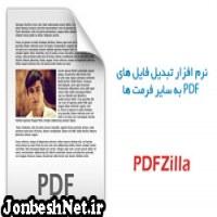 دانلود نرم افزار PDFZilla 3.0.6 –تبدیل PDF به Word و فرمت های محبوب دیگر