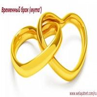 Брак (мута')