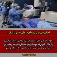 چشم پزشکی ایران