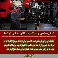 تولید تراکتور سنگین در ایران