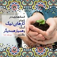 زیبایی های قرآن-کمک به همنوع