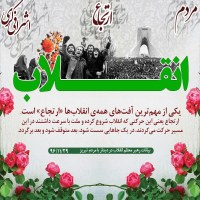 خطر در کمین انقلاب اسلامی