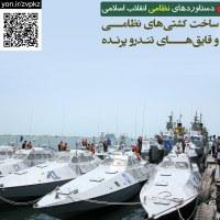 قایق های تندرو در خلیج فارس