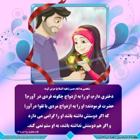 عکس نوشته - ازدواج با مرد مومن