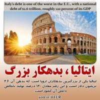 ایتالیا ، بدهکار بزرگ