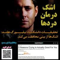 درمان دردها با گریه کردن