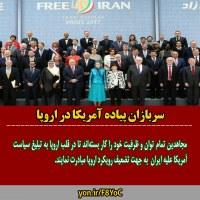 تبلیغ سیاست آمریکا علیه ایران توسط منافقین