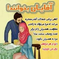 چند همسری,تعدد زوجات,همسرداری