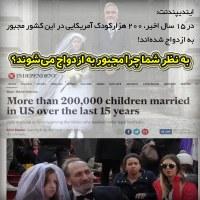 ازدواج کودکان در غرب,ازدواج در سن کم