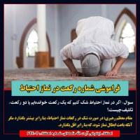 نماز احتیاط