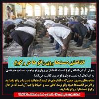 رکوع در نماز