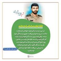 خاطرات همسرداری شهید صیاد شیرازی