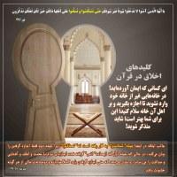 کلیدهای اخلاق در قرآن