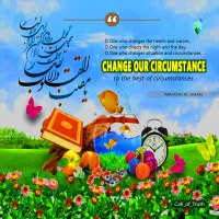 O Lord! Change our Circumstance