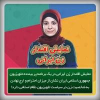 زن ایرانی,فاطمه عبادی,عبادی,زن در ایران,زن