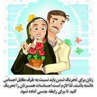محبت به زن