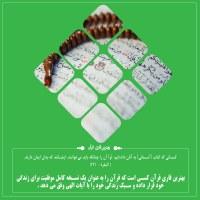 بهترین قاری قرآن