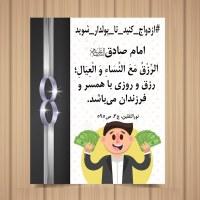 ازدواج کنید تا پولدار شوید