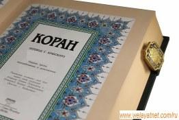 История переводов Корана (Часть 2)
