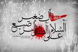 حضرت علی اصغر یا عبدالله بن حسین