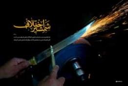 شمشیر اختلاف
