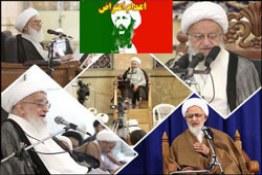 واکنش گسترده مراجع و علما به حکم اعدام آیت الله نمر