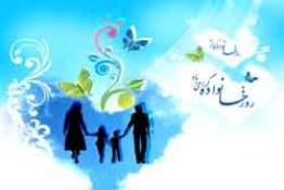 باطن زندگی و تشکیل خانواده