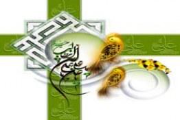 نماهنگ زیبای میلاد با سعادت مولود کعبه