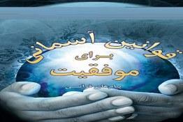 تکنیک های موفقیت در قرآن