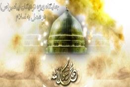 جایگاه ویژه نزدیکان پیامبر در عمل به اسلام