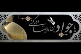 شهادت این الجواد جواد الائمه علیهم السلام