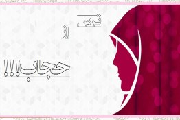 ترس از حجاب
