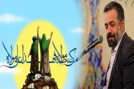 گلچین مولودی های محمود کریمی