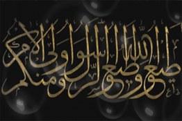 الإطاعة المشروعة, الإطاعة المحرمة, إتباع الكفار