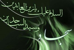شهادت امام سجاد علیه السلام در بیان ارزشمند رهبری