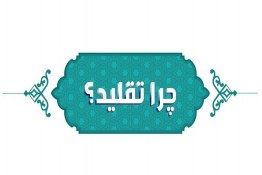 تقلید در قرآن!!!